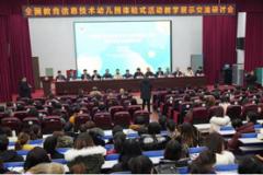 全国教育信息技术幼儿园体验式活动教学展示交流研讨会在唐山开平举