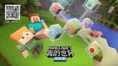 Minecraft我的世界教育版夏令营作品展,学生创新