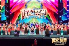 """放飞梦想—云南大学青春歌会""""唱响青春嘉年华"""
